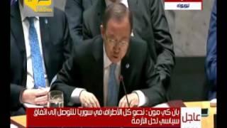 بالفيديو.. بان كي مون: يجب بقاء الأسد خلال الفترة الانتقالية