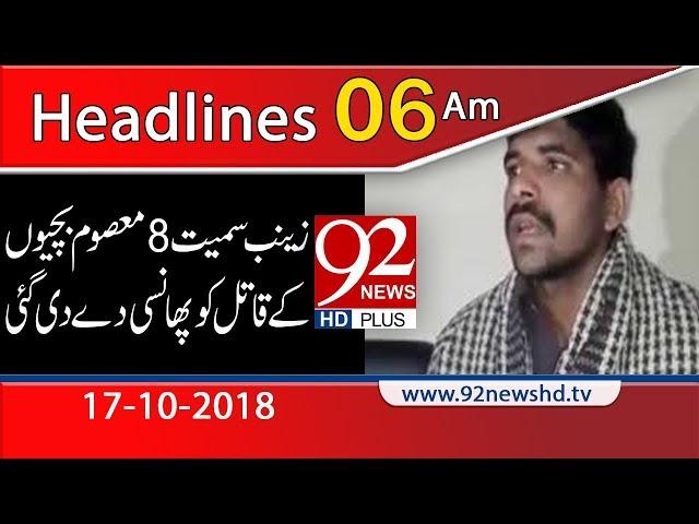 News Headlines   6:00 AM   17 Oct 2018   92NewsHD