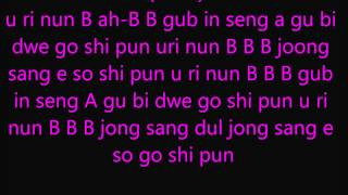 We are The B Lyrics Dream High 2 ( Easy To Read )
