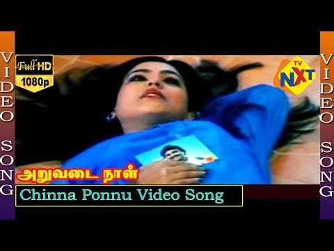 Emotional Tamil Song Chinna Ponnu :: Aruvadai Naal Tamil Movie
