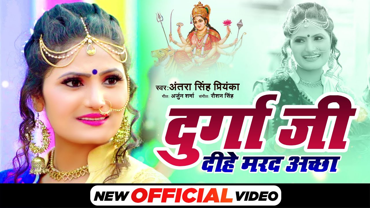 Antra Singh Priyanka Song 2021 | दुर्गा जी दिहे मरद अच्छा | Devi Geet | Bhojpuri Devi Geet 2021