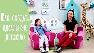 видео Оформление детской комнаты