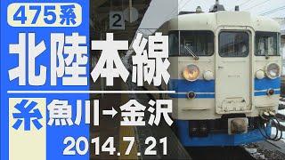 【車窓.com】475系「北陸本線」糸魚川~金沢