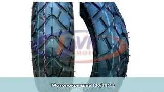 видео Шины для мотоциклов и скутеров