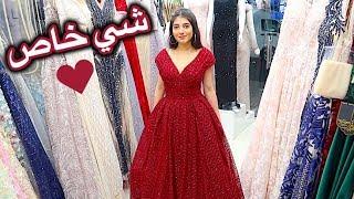 عم اشتري فستان | شوفوا السبب!