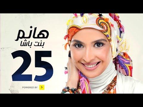 مسلسل هانم بنت باشا # بطولة حنان ترك - الحلقة الخامسة والعشرون - Hanm Bent Basha Series Episode 25