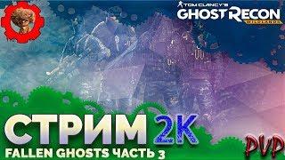 Tom Clancy's Ghost Recon: Wildlands 🌐fallen ghosts часть 3