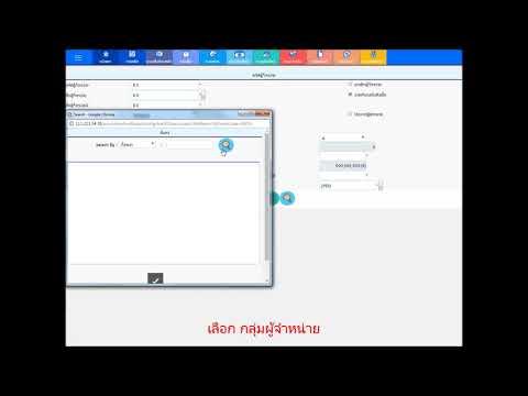 หน้าจอรหัสผู้จำหน่าย - โปรแกรมบัญชี AccCloud.co