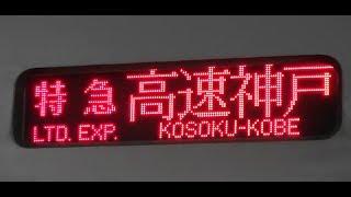 山陽電車5000系【Meet Colors! 台湾号】の特急高速神戸行き 阪神尼崎駅