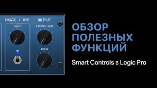 Обзор Smart Controls в Logic Pro X [Уроки для Logic Pro X]