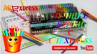 ЛУЧШИЕ РУЧКИ С ALIEXPRESS/ ОБЗОР И ПРИМЕРЫ РАБОТ