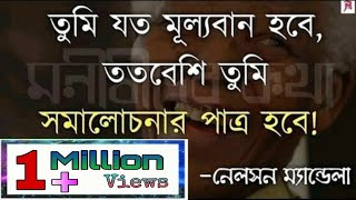 Best Bengali Motivational quotes | Monishider kotha | Infinity Attraction