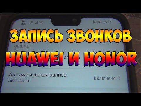 Запись звонков на Huawei и Honor в ДВА ЩЕЛЧКА!!!