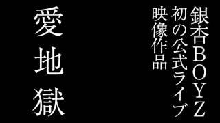 2003年に発表されたゴーイング・ステディ「君と僕とBEEの☆BEAT戦争」か...