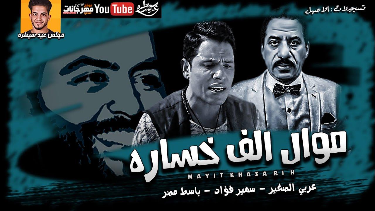 """موال الف خساره """" عربي الصغير """" سمير فؤاد """" باسط مصر - ميكس عيد سيطره 2020"""