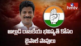 Revanth Reddy to Join Congress ? | Rajaneeti | hmtv