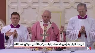 الرباط: البابا يترأس قداسا دينيا بمركب الأمير مولاي عبد الله