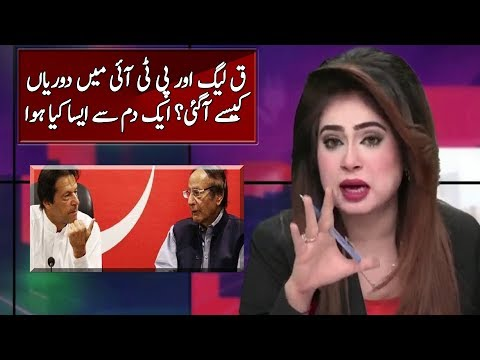PTI & PML Q Distance Reasons Exposed? | 8@7