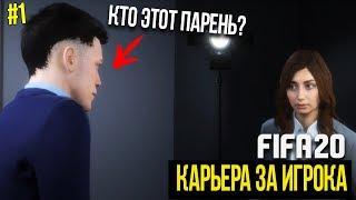 видео: FIFA 20 | Карьера за игрока [#1] | НАЧАЛО ПУТИ ИЗ АМЕРИКИ В ЕВРОПУ