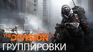 "Tom Clancy's The Division - Трейлер ""Группировки"" [RU]"