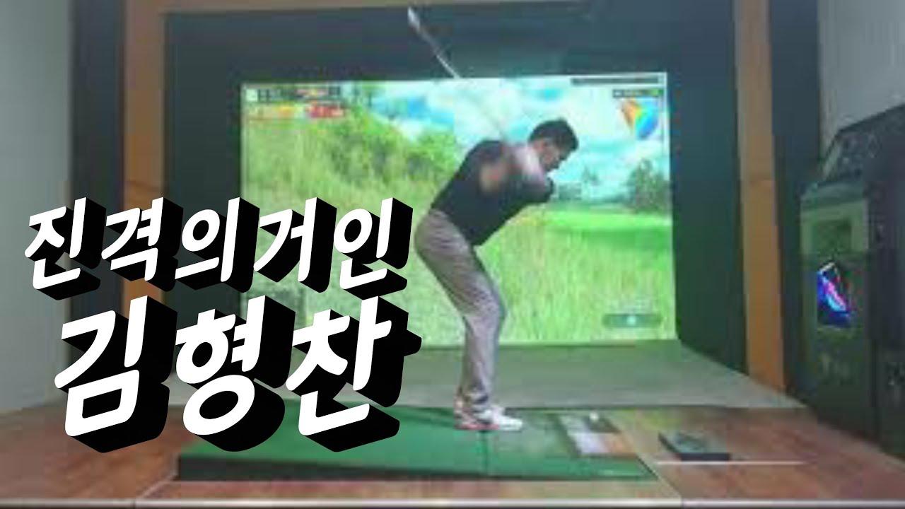 G투어 진격의 거인 김형찬 프로 직관
