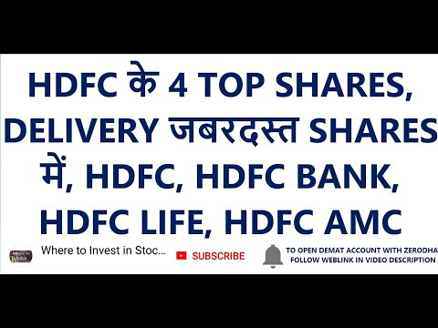 HDFC के 4 TOP SHARES | HDFC, HDFC BANK, HDFC LIFE, HDFC AMC | DELIVERY जबरदस्त SHARES में