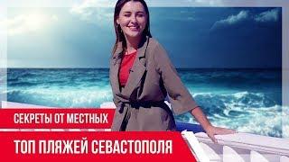 пЛЯЖИ СЕВАСТОПОЛЯ: полный обзор! Жить в Крыму, Ти-Арт