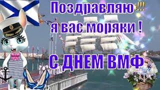 Прикольные поздравления с Днем Военно Морского Флота С Днем ВМФ прикольное видео поздравление