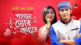 Pagol Tor Jonno Kazi Shuvo And Aurin Mp3 Song Download