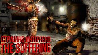 The Suffering [Страшно Интересно №1]