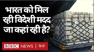 Coronavirus India Update : India को मिल रही International मदद आख़िर जा कहाँ रही है? (BBC Hindi)