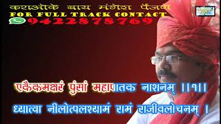 RaamRaksha Karaoke Youtube