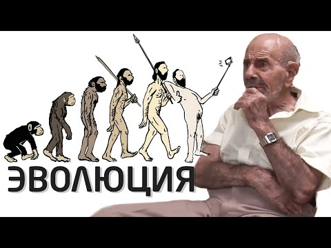 Эволюция - Жак