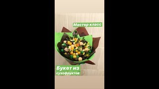 МАСТЕР КЛАСС | Подарок на НОВЫЙ ГОД 2019  | Букет из сухофруктов