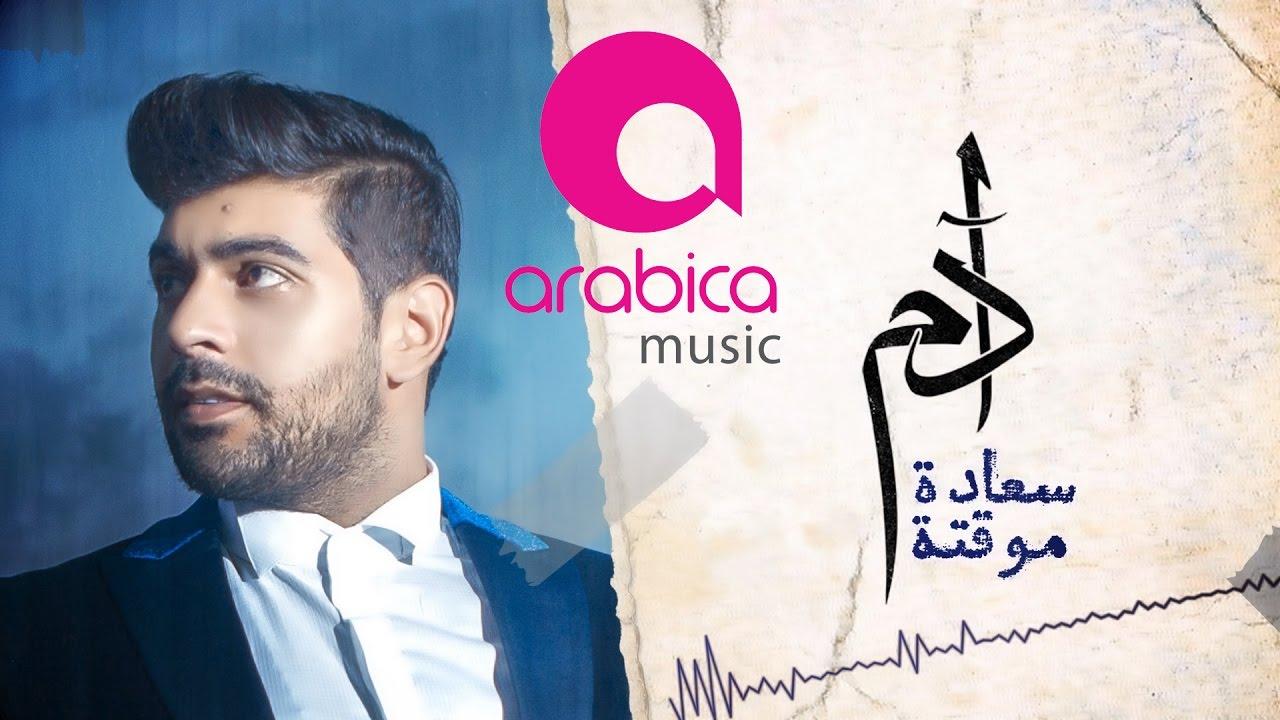 adam-sa3ade-mwa2ate-arabicatv