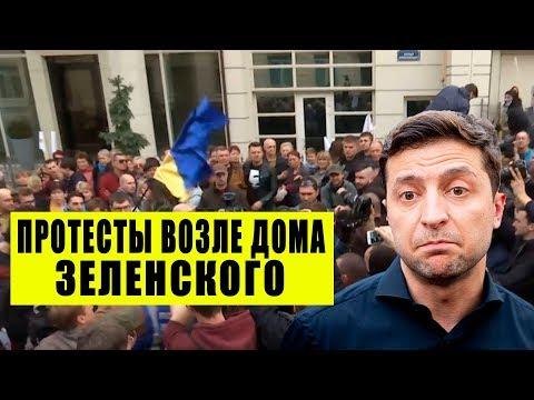 Срочно - Масштабная акция протеста возле дома Зеленского - Ситуация в Украине накаляется