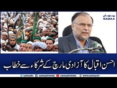 pml-n-leader-ahsan-iqbal-speech-at-azadi-march-in-islamabad-|-samaa-tv
