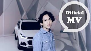 林宥嘉 Yoga Lin [ 巨人的肩膀 (雪佛蘭創酷主打歌) ] Official Music Video