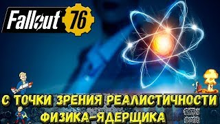 Fallout 76 С Точки Зрения Реалистичности от Физика-Ядерщика ☢