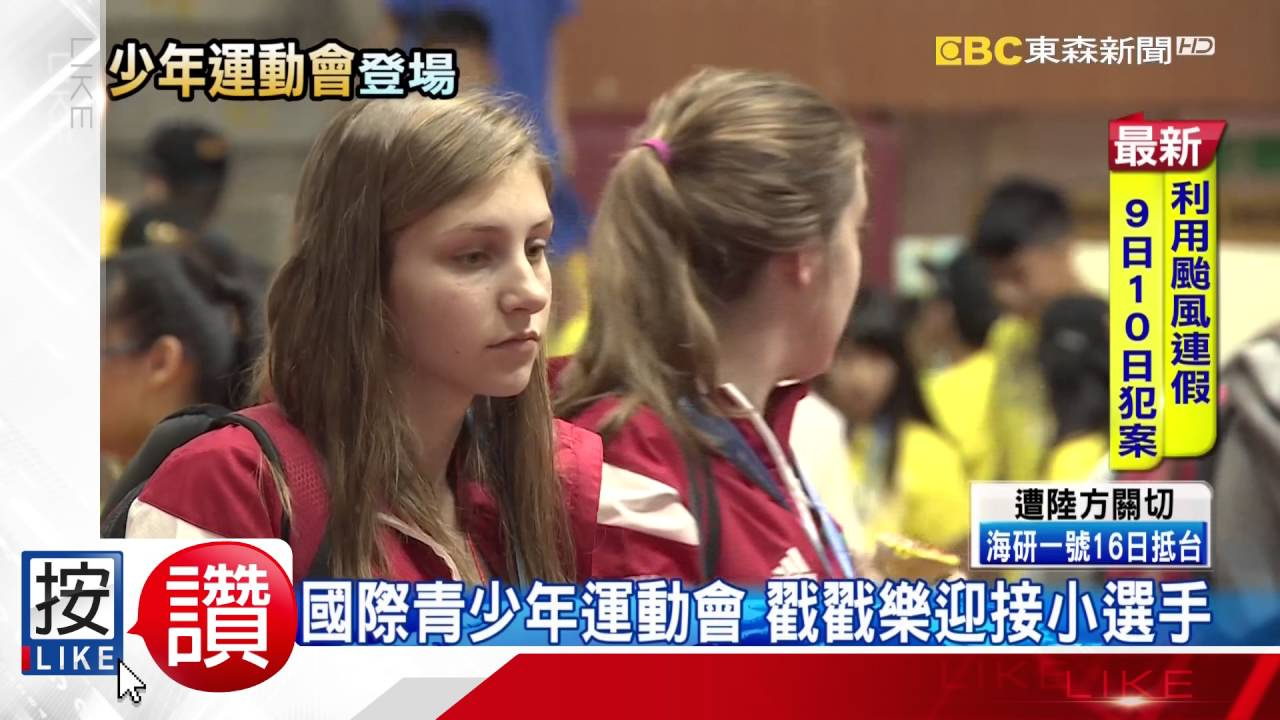 國際青少年運動會 戳戳樂迎接小選手 - YouTube