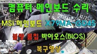 컴퓨터수리 MSI 메인보드 X79MA-GD45 불량 롬…