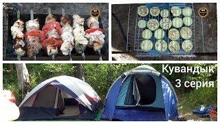 Путешествие в Кувандык 3 серия: Разбиваем лагерь, Жарим шашлык.
