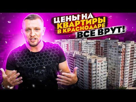 🏣СМОТРИМ КВАРТИРЫ В КРАСНОДАРЕ | Район Кожевенный
