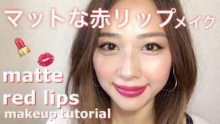 マットな赤リップメイク/matte red lips makeuptutorial/yurika