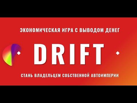 Drift.biz обзор новой игры для заработка.