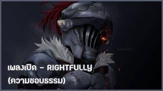 Goblin Slayer Full Opening - (Rightfully) [ซับไทย]