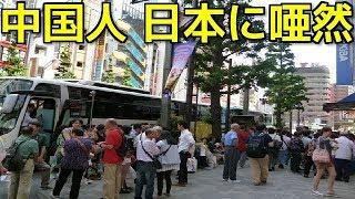 中国人観光客が日本の文化、日本人の振舞を見て、日本と中国の違いに唖...