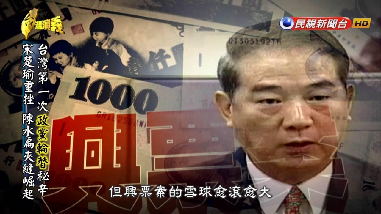 2016.05.15【臺灣演義】 臺灣政黨輪替史 | Taiwan History - YouTube