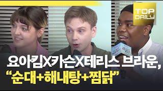 """요아킴X카슨X테리스 브라운, 추천하는 한국 음식 """"순대…"""