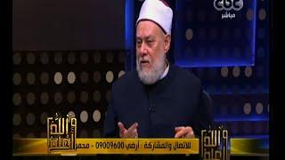 #والله_أعلم | د. علي جمعة : حادثة شق الصدر كانت تهيئة بيلوجية للرسول لتلقي الوحي